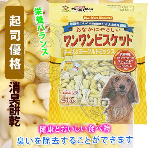 【zoo寵物商城】DoggyMan》寡糖添加野菜/甜薯/起司優格消臭餅乾-450~580g