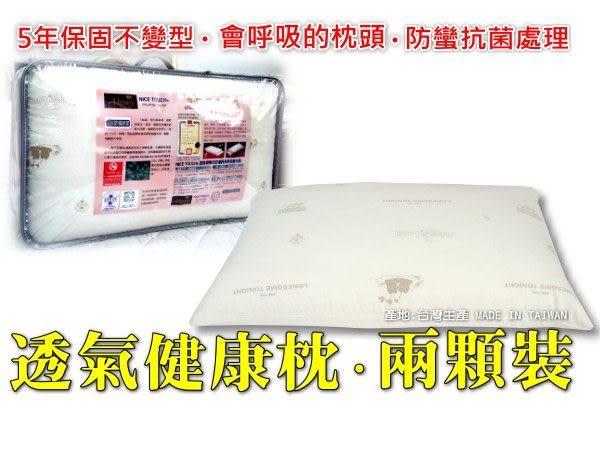 《透氣健康枕》保證不變形˙通過國家NICE TOUCH專利 【2顆裝】