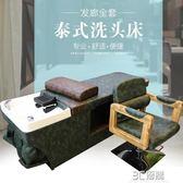泰式美容美髮洗頭床髮廊專用理髮店按摩全躺沖水床椅子HM 3c優購