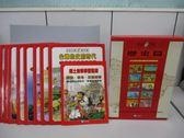 【書寶二手書T4/少年童書_RGL】兒童台灣-歷史篇_地理篇_自然篇等_共10組合售_附殼