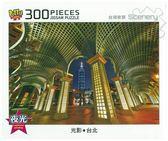 【拼圖總動員 PUZZLE STORY】光影‧台北 PuzzleStory/旅行/台灣夜景/300P/夜光