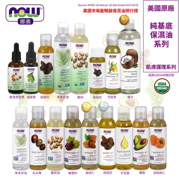 【NOW娜奧】Now foods 純椰子保濕油 473ml ~7703~現貨