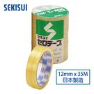 【奇奇文具】積水SEKISUI 252玻璃紙膠帶12mm×35Mx10卷 (日本制造)