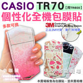 【小咖龍賣場】 全機包膜 CASIO TR70 TR600 包膜 貼紙 保護膜 3M材質 無殘膠 貼膜 EXILIM EX-TR70 防刮耐磨