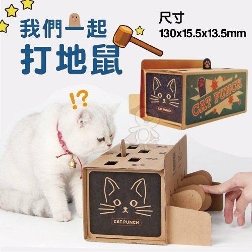 『寵喵樂旗艦店』《喵星人 打地鼠玩具》人寵活互動玩、高硬度瓦楞板、尺寸:130x15.5x13.5mm