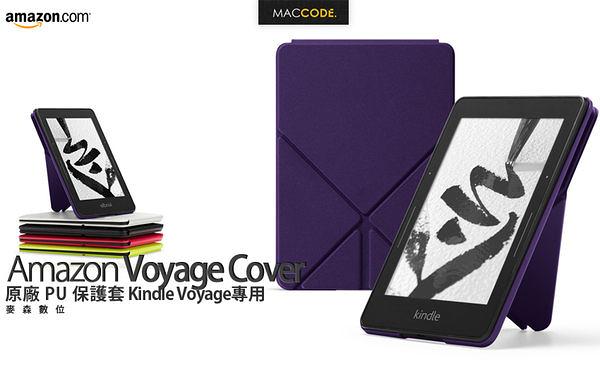 Amazon Voyage 原廠 PU 保護套 Kindle Voyage 專用