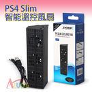 【刷卡】PS4 Slim 智能溫控風扇 DOBE散熱風扇 渦輪風扇