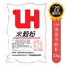 《聯華製粉》LH蓬萊米穀粉/20kg【台灣在地蓬萊米】~效期至2021.12.07