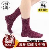 中筒保暖厚毛襪 兩雙1束 保暖襪 止滑襪 厚襪子 素色好搭配 柔軟不刺癢 冬天必備【綾羅綢緞】