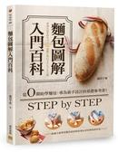 (二手書)麵包圖解入門百科
