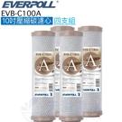 【EVERPOLL】EVB-C100A 活性碳濾芯 濾心【四入】【10吋標準規格濾心】【C100A】【CTO碳棒】