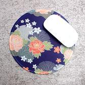滑鼠墊圓形滑鼠墊鎖邊個性清新加厚日風牡丹中式藍滑鼠墊置物  朵拉朵衣櫥