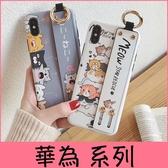 【萌萌噠】華為 Mate20 P30 P20 pro Nova3i  趣味創意貓咪保護殼 可支架 磨砂腕帶 全包軟殼 手機殼