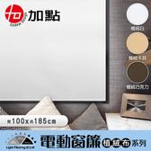 加點 100*185cm 時尚DIY電動植絨遮光窗簾植絨白100x185cm