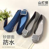 防水鞋 晴雨兩穿方釦平底鞋娃娃鞋- 山打努SANDARU【107A411#46】