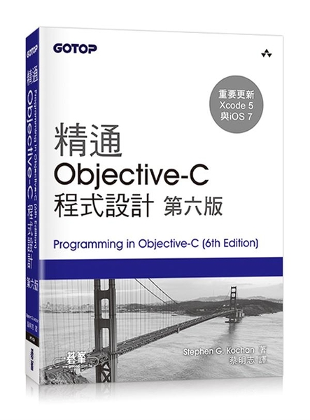 (二手書)精通 Objective-C 程式設計 第六版