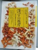 【書寶二手書T6/語言學習_KPN】漢字的魅力:發現妙趣橫生的文字遊戲_滄浪