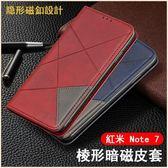棱格皮套 紅米 Note 7 紅米 7 手機套 防摔 插卡 支架 隱形磁吸 紅米 Note 7 全包邊 保護套