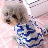 寵物小型犬比熊泰迪小狗狗衣服防曬衣薄款四腳衣