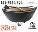 日本製--南部鐵器/岩鑄/鑄鐵鍋/健康鍋...