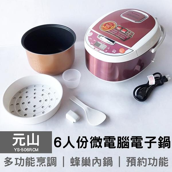 【元山】6人份微電腦厚釜電子鍋 YS-506RCM