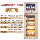 消毒櫃家用立式雙門櫃高溫不銹鋼台式迷你小型碗櫃商用大容量【果果新品】