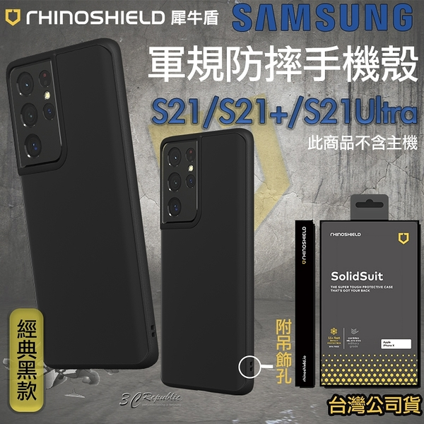 犀牛盾 SolidSuit 經典黑 防摔殼 手機殼 適用於三星 S21 S21+ S21 Ultra