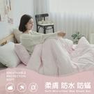 【小日常寢居】清新素色100%防水防蹣《少女粉》6尺雙人加大床包被套四件組(台灣製)