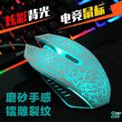 滑鼠USB有線鼠標專業競技 電腦筆記本臺式辦公家用背光游戲鼠標