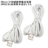 專業加長版2米MICRO USB傳輸充電線 (2入)