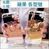 蘋果 IPhone XS Max XR IX i8 Plus i7 i6S i5 SE 手機殼 水鑽殼 客製化 訂做 五瓣花 指環支架