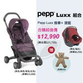 Nuna pepp luxx推車+pipa提籃【贈可愛玩偶x1】【佳兒園婦幼館】