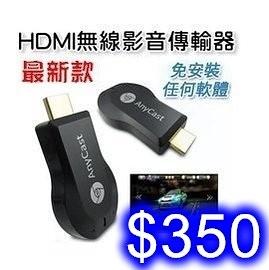 Anycast無線影音傳輸器 電視棒 高清1080p影音傳輸器 支援蘋果/安卓系統