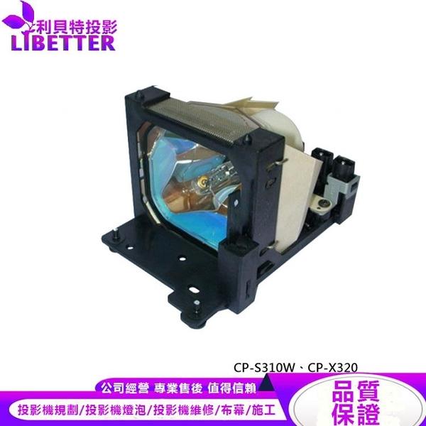 HITACHI DT00331 副廠投影機燈泡 For CP-S310W、CP-X320
