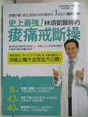 【書寶二手書T1/醫療_DXB】史上最強!林頌凱醫師的痠痛戒斷操_林頌凱