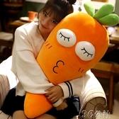 創意公仔 胡蘿卜毛絨玩具男生睡覺抱枕超軟萌床上女生大號娃娃可愛女孩 3C公社YYP