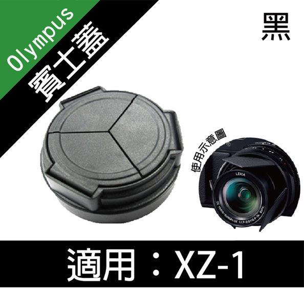 攝彩@ OLYMPUS XZ1 XZ-1 XZ2 XZ-2 CASIO EX10相機專用三片式 自動鏡頭蓋