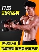 多功能臂力器U型鍛煉胸肌訓練健身器材家用男腕力器可調節臂力棒 風馳