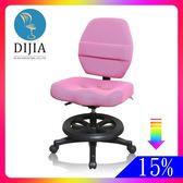 電腦椅辦公椅【DIJIA】美樂蒂滑座腳圈兒童椅電腦椅