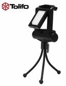 圖立方 Tolifo HF-1502 手機夾座 LED燈【3W LED數量15個 色溫5600K】