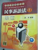 【書寶二手書T8/進修考試_ZGY】民事訴訟法 II_邱宇