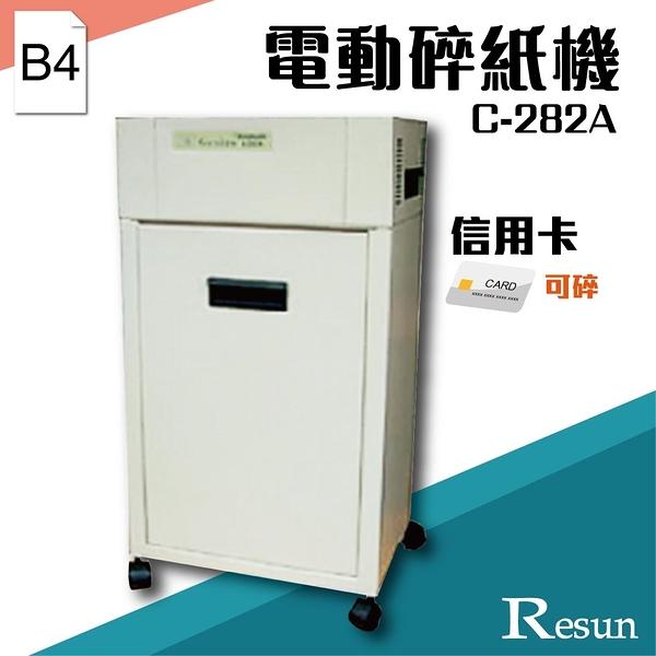 店長推薦 - Resun【C-282A】電動碎紙機(B4)可碎信用卡 金融卡 卡片