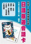 別笑!用撲克牌學日語:日語旅遊會話卡