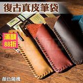 手工牛皮真皮筆套 真皮筆袋 頭層牛 鋼筆套 皮套 筆盒 筆袋 鋼珠筆配件 鋼筆套件 隨機(V50-1715)