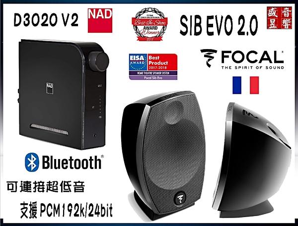 『門市現貨』英國 NAD D3020 V2 擴大機 + 法國 FOCAL SIB EVO 喇叭 ~ 公司貨