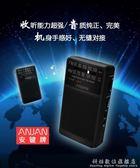 安鍵A-166便攜指針兩波段收音機/超長天線/音質超強/老人也適用 科炫數位旗艦店