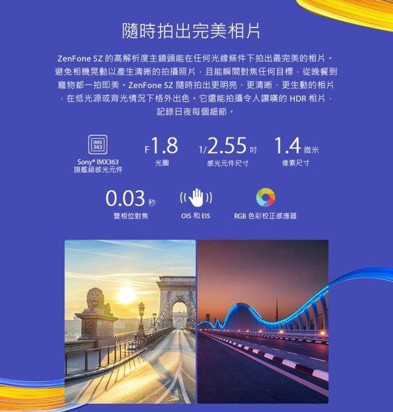 ASUS ZenFone 5Z ZS620KL ◤0利率,送空壓殼+玻璃保護貼+氣囊支架◢ 6.2吋AI智慧雙鏡頭八核手機 (6G/64G)