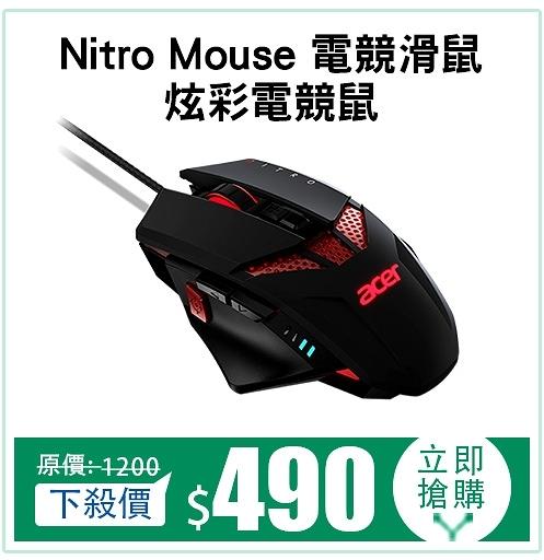 【下殺$490】Acer 宏碁 Nitro Mouse 電競滑鼠 內建法碼 炫彩電競鼠 [富廉網]