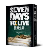 (二手書)死前七天:關於罪行與死刑背後的故事