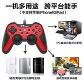 GT-P2電腦PC360游戲手柄USB安卓手機智慧電視盒子PS3平板fifa